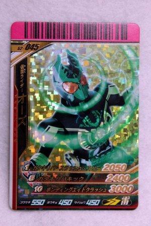 Photo1: SR S2-045 Kamen Rider OOO GataKiriBa Combo (1)