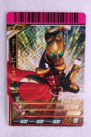 Photo1: SR S3-015 Kamen Rider Beast (1)