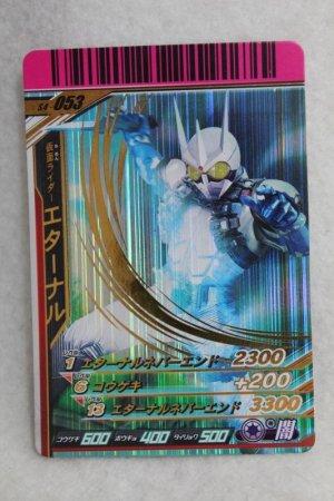 Photo1: SR S4-053 Kamen Rider Eternal (1)