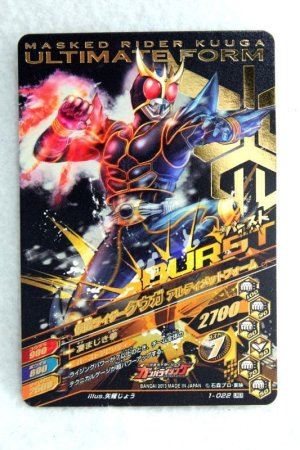 Photo1: GANBARIZING LREX 1-022 Kamen Rider Kuuga Mighty Form / Ultimate Form (1)