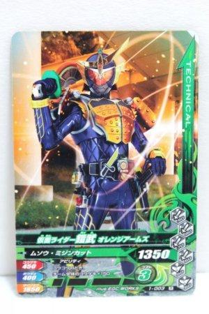 Photo1: GANBARIZING 1-003 Kamen Rider Gaim Orange Arms (1)