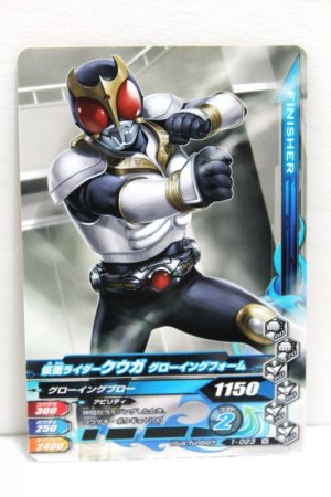 Photo1: GANBARIZING 1-023 Kamen Rider Kuuga Growing Form / Mighty Form (1)