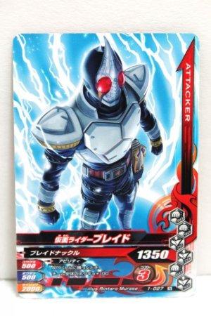 Photo1: GANBARIZING 1-027 Kamen Rider Blade (1)