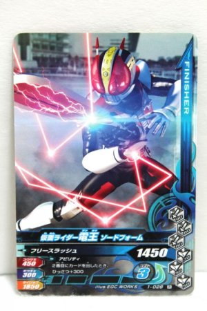 Photo1: GANBARIZING 1-028 Kamen Rider Den-O Sword Form (1)