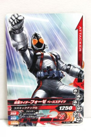 Photo1: GANBARIZING 1-034 Kamen Rider Fourze Base States (1)