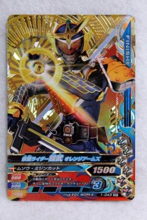 Photo1: GANBARIZING CP 1-043 Kamen Rider Gaim Orange Arms / Pine Arms (1)