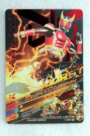 Photo1: GANBARIZING CPEX 1-045 Kamen Rider Kuuga Mighty Form / Rising Mighty (1)