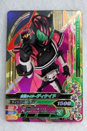 Photo1: GANBARIZING CP 1-047 Kamen Rider Decade / Decade 555 Faiz (1)