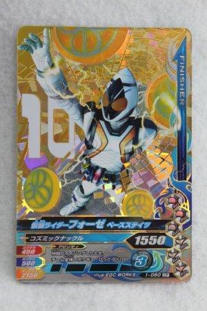 Photo1: GANBARIZING CP 1-050 Kamen Rider Fourze Base States / Elek States (1)