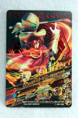 Photo1: GANBARIZING CPEX 1-054 Kamen Rider Beast / Buffa Mantle (1)