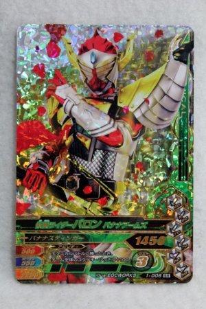 Photo1: SR 1-006 Kamen Rider Baron Banana Arms (1)