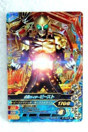 Photo1: GANBARIZING LR 2-044 Kamen Rider Beast  / Beast Hyper (1)