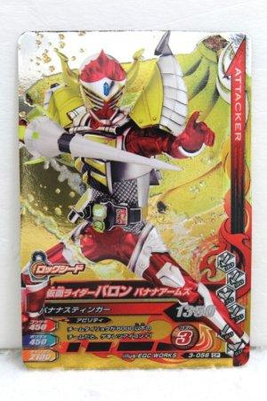 Photo1: GANBARIZING CP 3-056 Kamen Rider Baron Banana Arms / Mango Arms (1)