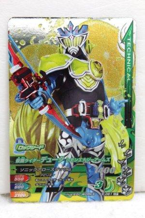 Photo1: GANBARIZING CP 3-061 Kamen Rider Duke Lemon Energy Arms (1)