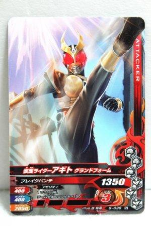Photo1: GANBARIZING 5-036 Kamen Rider Agito Ground Form / Trinity Form (1)