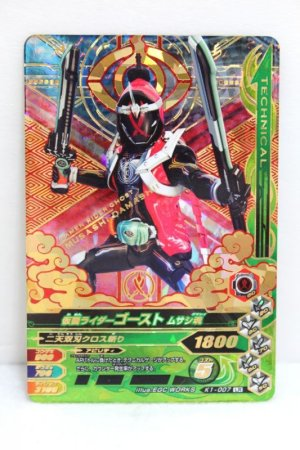 Photo1: GANBARIZING LR K1-007 Kamen Rider Ghost Musashi Damashii / Edison Damashii (1)