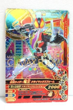 Photo1: GANBARIZING LR K1-022 Kamen Rider Den-O Climax Form (1)