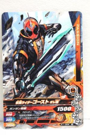 Photo1: GANBARIZING K1-004 Kamen Rider Ghost Ore Damashii / Edison Damashii (1)