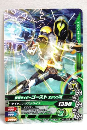 Photo1: GANBARIZING K1-009 Kamen Rider Ghost Edison Damashii / Ore Damashii (1)