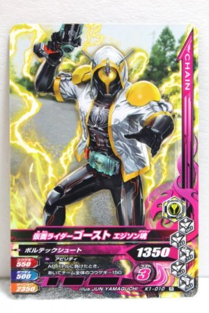 Photo1: GANBARIZING K1-010 Kamen Rider Ghost Edison Damashii / Musashi Damashii (1)