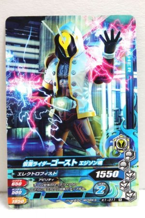Photo1: GANBARIZING K1-011 Kamen Rider Ghost Edison Damashii / Newton Damashii (1)