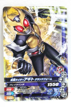 Photo1: GANBARIZING K1-016 Kamen Rider Agito Ground Form / Trinity Form (1)