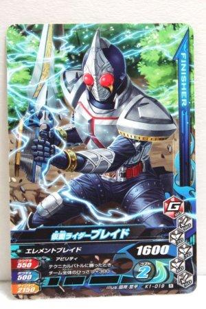 Photo1: GANBARIZING K1-019 Kamen Rider Blade (1)