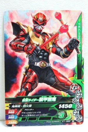 Photo1: GANBARIZING K1-020 Kamen Rider Armed Hibiki (1)