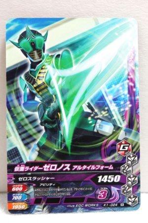 Photo1: GANBARIZING K1-024 Kamen Rider Zeronos Altair Form (1)