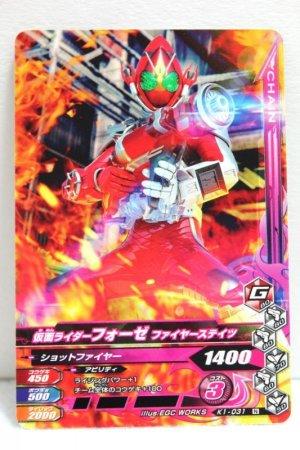 Photo1: GANBARIZING K1-031 Kamen Rider Fourze Fire States / Elek States (1)