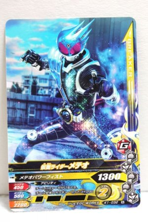 Photo1: GANBARIZING K1-032 Kamen Rider Meteor (1)