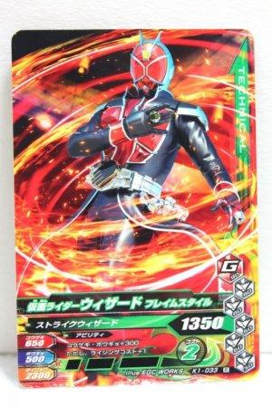Photo1: GANBARIZING K1-033 Kamen Rider Wizard Flame Style / Hurricane Style (1)