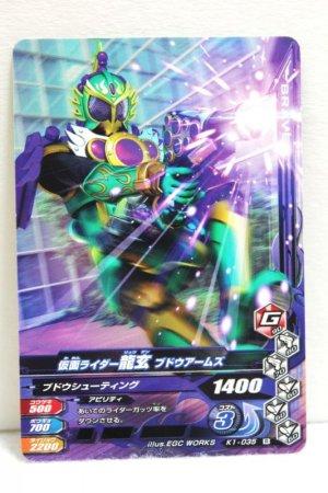 Photo1: GANBARIZING K1-035 Kamen Rider Ryugen Budou Arms / Kiwi Arms (1)
