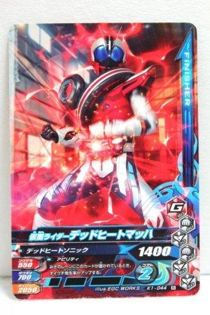 Photo1: GANBARIZING K1-044 Kamen Rider Dead Heat Mach (1)