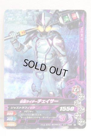 Photo1: GANBARIZING K1-045 Kamen Rider Chaser (1)