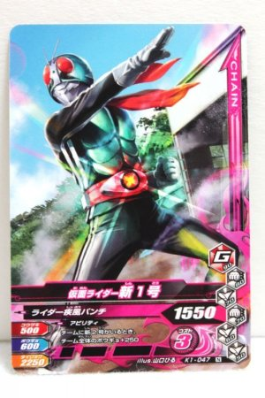 Photo1: GANBARIZING K1-047 Kamen Rider 1 (1)