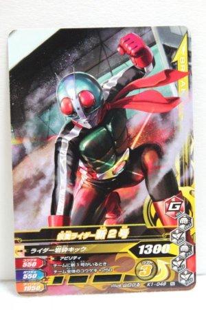 Photo1: GANBARIZING K1-048 Kamen Rider 2 (1)