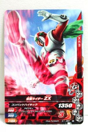 Photo1: GANBARIZING K1-051 Kamen Rider ZX (1)