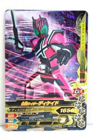 Photo1: GANBARIZING SR K1-026 Kamen Rider Decade / Decade Complete Form & Diend (2) (1)