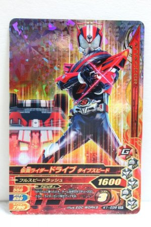 Photo1: GANBARIZING SR K1-039 Kamen Rider Drive Type Speed / Type Tridoron (1)