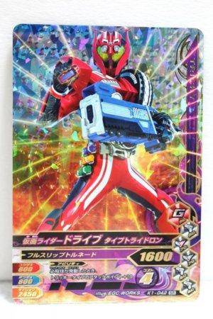 Photo1: GANBARIZING SR K1-042 Kamen Rider Drive Type Tridoron / Koujigenba (1)