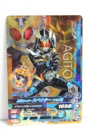 Photo1: GANBARIZING CP K4-054 Kamen Rider Specter Agito Damashii (1)
