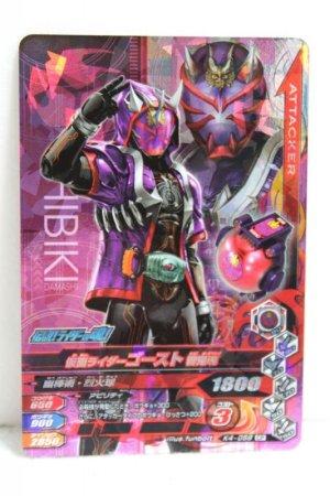 Photo1: GANBARIZING CP K4-058 Kamen Rider Ghost Hibiki Damashii (1)