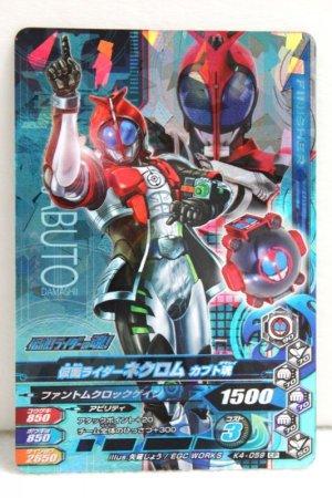 Photo1: GANBARIZING CP K4-059 Kamen Rider Necrom Kabuto Damashii (1)
