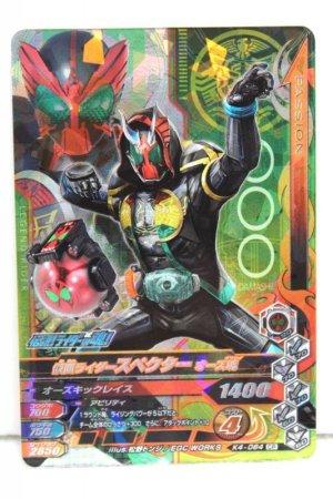 Photo1: GANBARIZING CP K4-064 Kamen Rider Specter OOO Damashii (1)