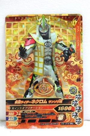 Photo1: GANBARIZING LR K4-015 Kamen Rider Necrom Sanzo Damashii / Grimm Damashii (2) (1)