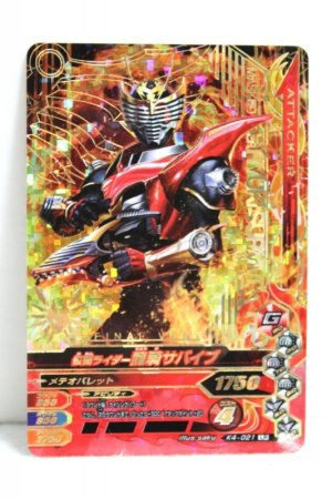 Photo1: GANBARIZING LR K4-021 Kamen Rider Ryuki Survive (1)