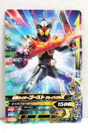 Photo1: GANBARIZING K4-002 Kamen Rider Ghost Grateful Damashii (1)