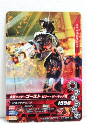 Photo1: GANBARIZING K4-004 Kamen Rider Ghost Billy The Kid Damashii / Benkei Damashii (1)