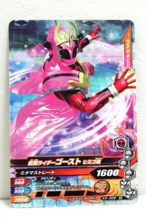 Photo1: GANBARIZING K4-009 Kamen Rider Ghost Himiko Damashii / Ryoma Damashii (1)